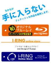 フェチDVD販売のアイリングオンライン