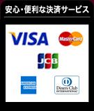 安心・便利のクレジット決済