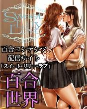 百合、レズ ドラマ・コンテンツ配信サイト スイート・リリー・ラブ(SweetLilyLove)